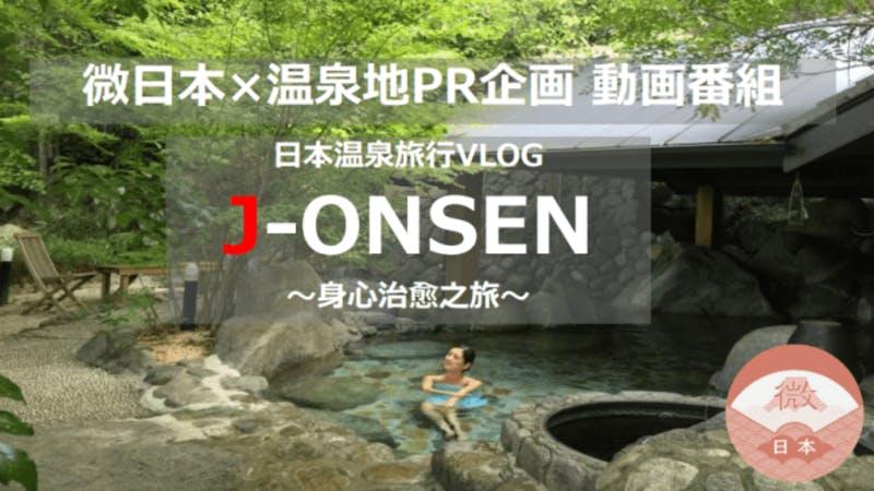 「J-ONSEN」プロジェクト プレスリリース画像