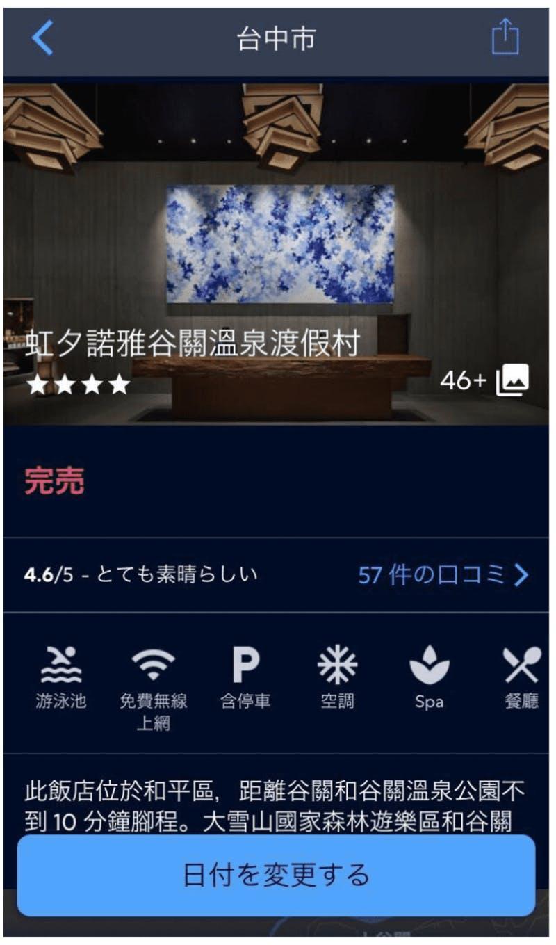 台湾の星のやグーグァンの予約トップページ