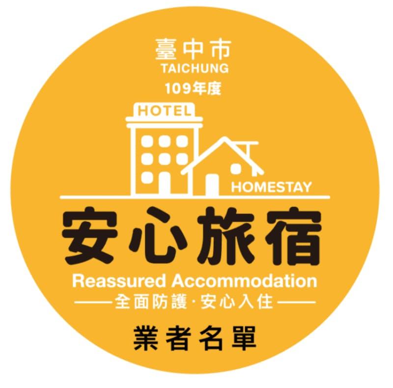 新型コロナ対策をしている宿泊施設が取得できる安心旅宿マーク