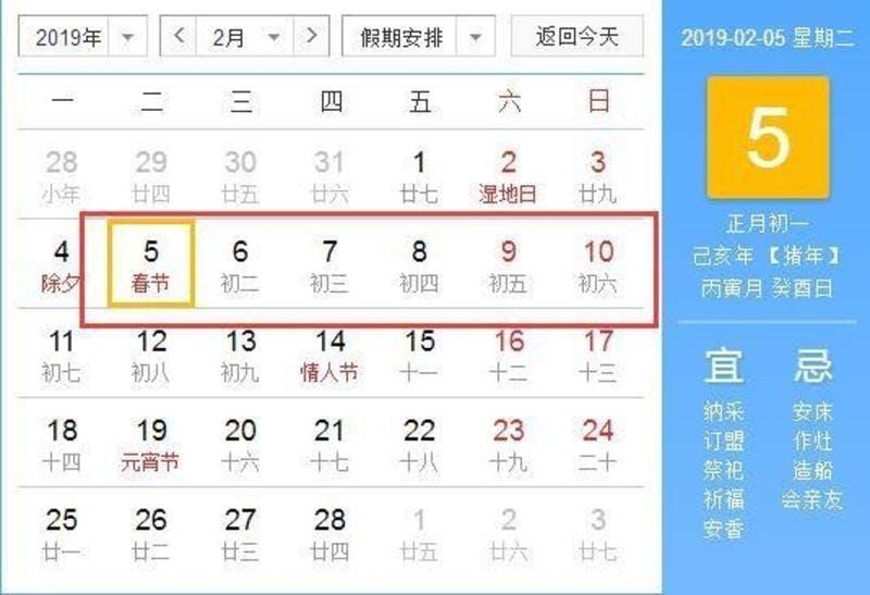 ▲2019年2月の旧暦カレンダー。数字の下の文字が中国の「農歴」での日取り。