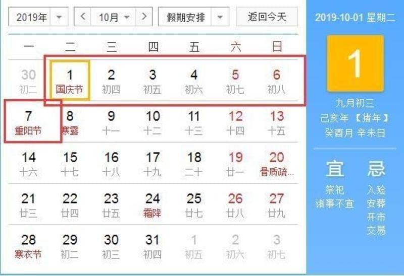 ▲2019年の国慶節期間のカレンダー