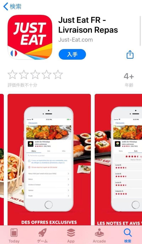 アプリストアで確認した、イギリス発のフードデリバリーサービス「ジャストイート」アプリ