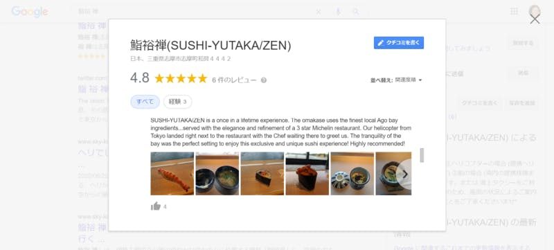 Google マップ上にユーザーがつけた、寿司屋に対する評価の一つ