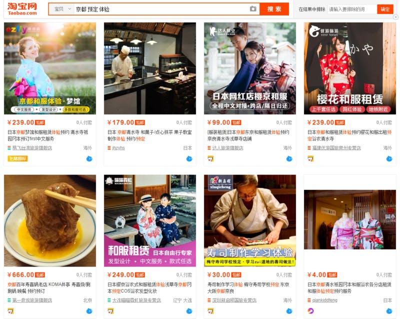 特に京都で充実している体験系商品の検索結果