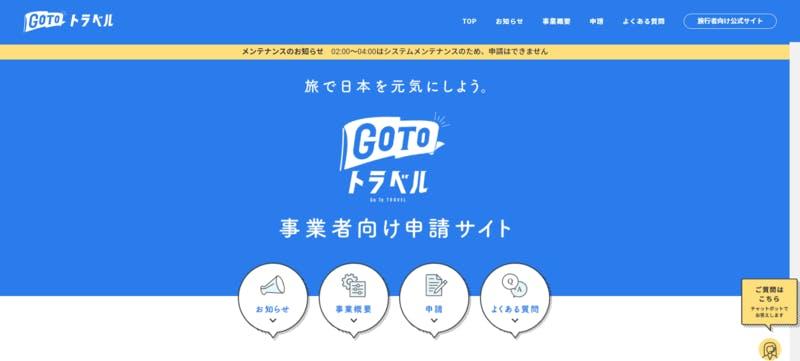 Go Toトラベルに事業者として登録したい人向けウェブサイトのトップページ