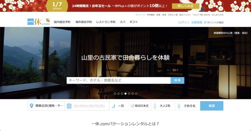 ▲一休.com バケーションレンタル