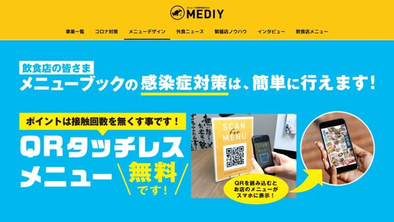 MEDIY 公式サイト