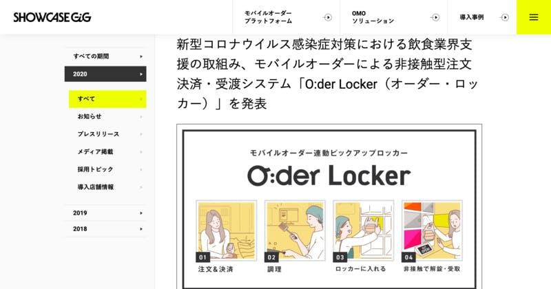 O:der Locker 公式サイト