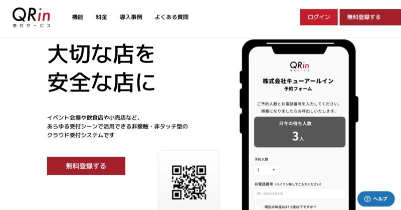 QRin 公式サイト