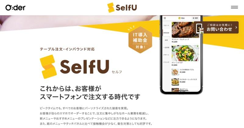 SelfU 公式サイト