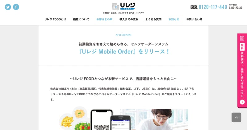 Uレジ Mobile Order 公式サイト