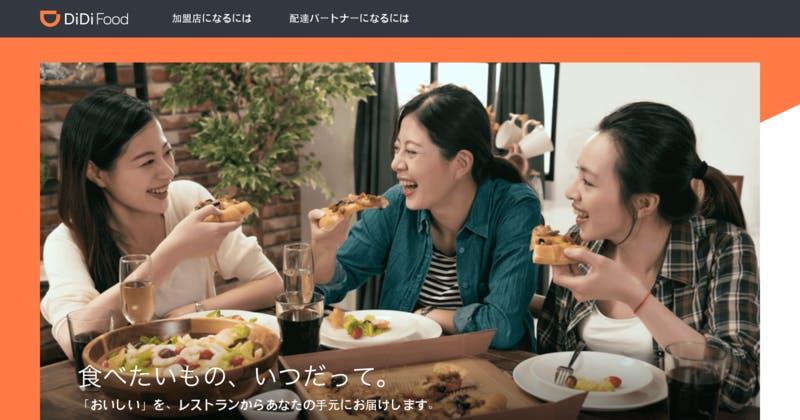 DiDi Food 公式サイト