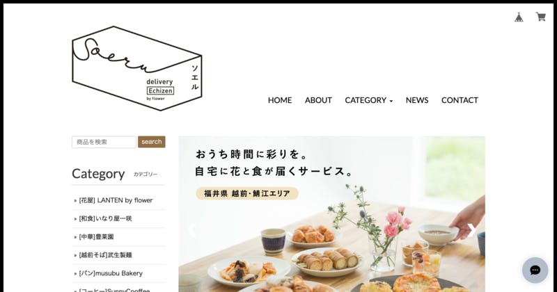 Soeru delivery Echizen by flower 公式サイト