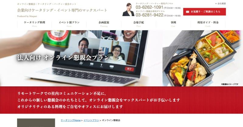 マックスパート 法人向けオンライン懇親会プラン 公式サイト
