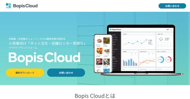 Bopis Cloud 公式サイト