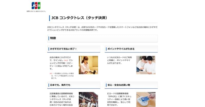 JCBコンタクトレス 公式サイト