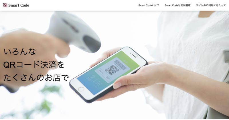 Smart Code 公式サイト