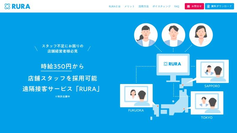 RURA 公式サイト