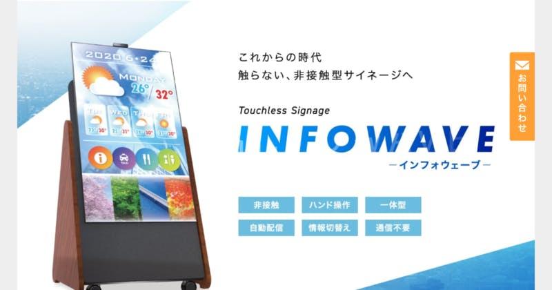 INFOWAVE 公式サイト