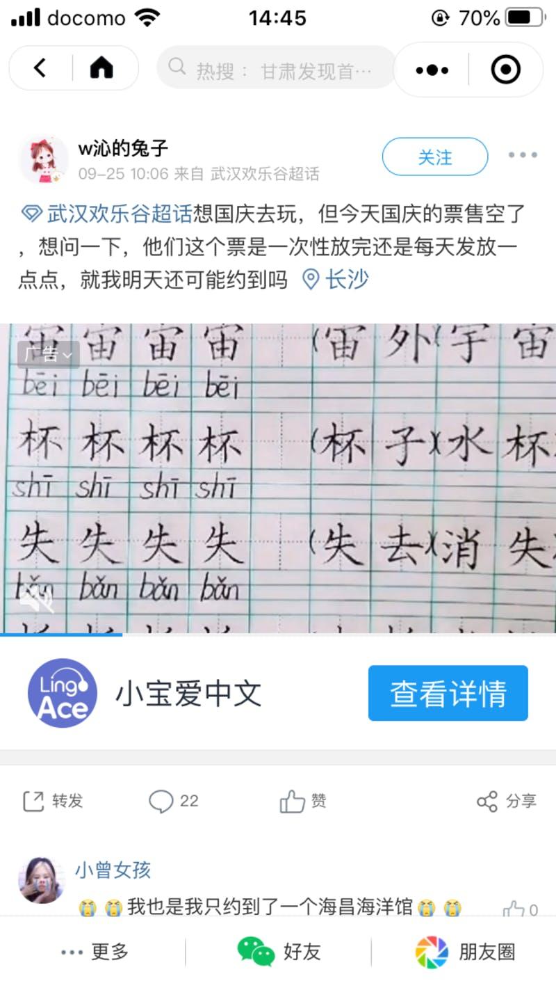 訳:国慶節に武漢歓楽谷(武漢にあるテーマパーク)に行きたいけど、今日国慶節のチケットが売り切れになって、予約が取れなかった...休暇期間の全てのチケットはもう売り切ってしまったのか、当日券を残しているのか、知りたい! Weibo投稿より
