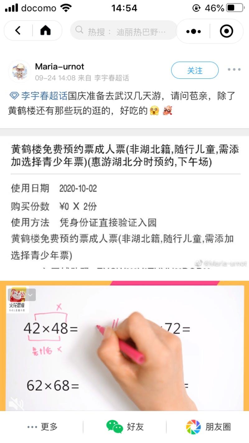 訳:国慶節に武漢で数日間滞在する予定。黄鶴楼以外におすすめの観光スポットは何かあるか、教えて! Weiboの投稿より