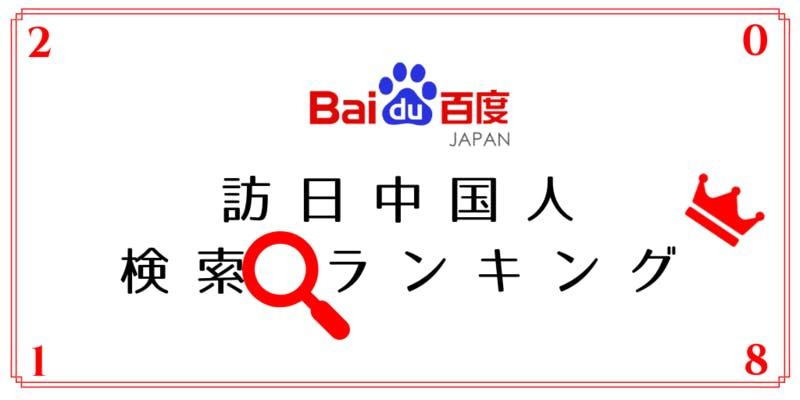 訪日中国人の検索動向ランキング