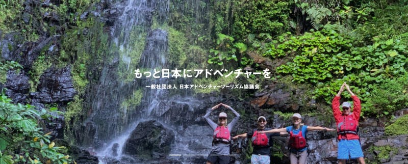 ▲日本アドベンチャーツーリズム協議会ホームページ
