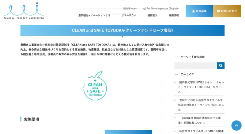 ▲[CLEAN and SAFE TOYOOKA]:公式サイト