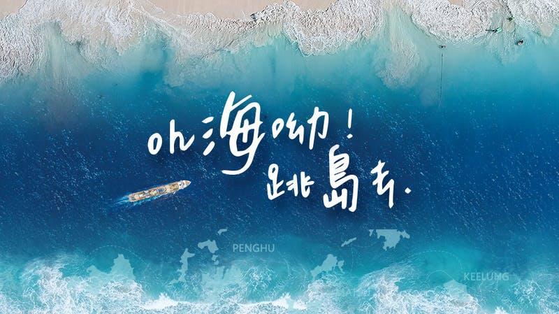 沖縄の海を想起させるクルーズ旅広告「アイランドホッピング」(Lion Travel提供)