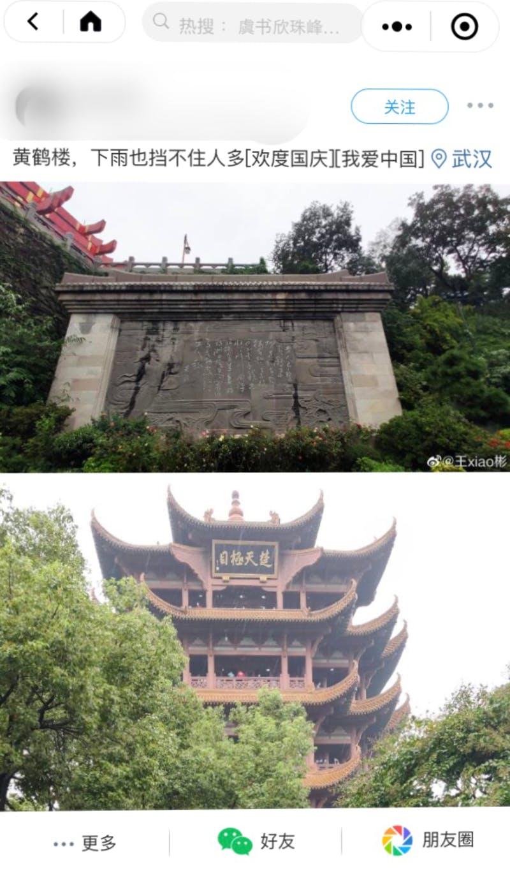 ▲[訳:黄鶴楼、雨が降っても観光客が絶えない]:Weibo投稿より