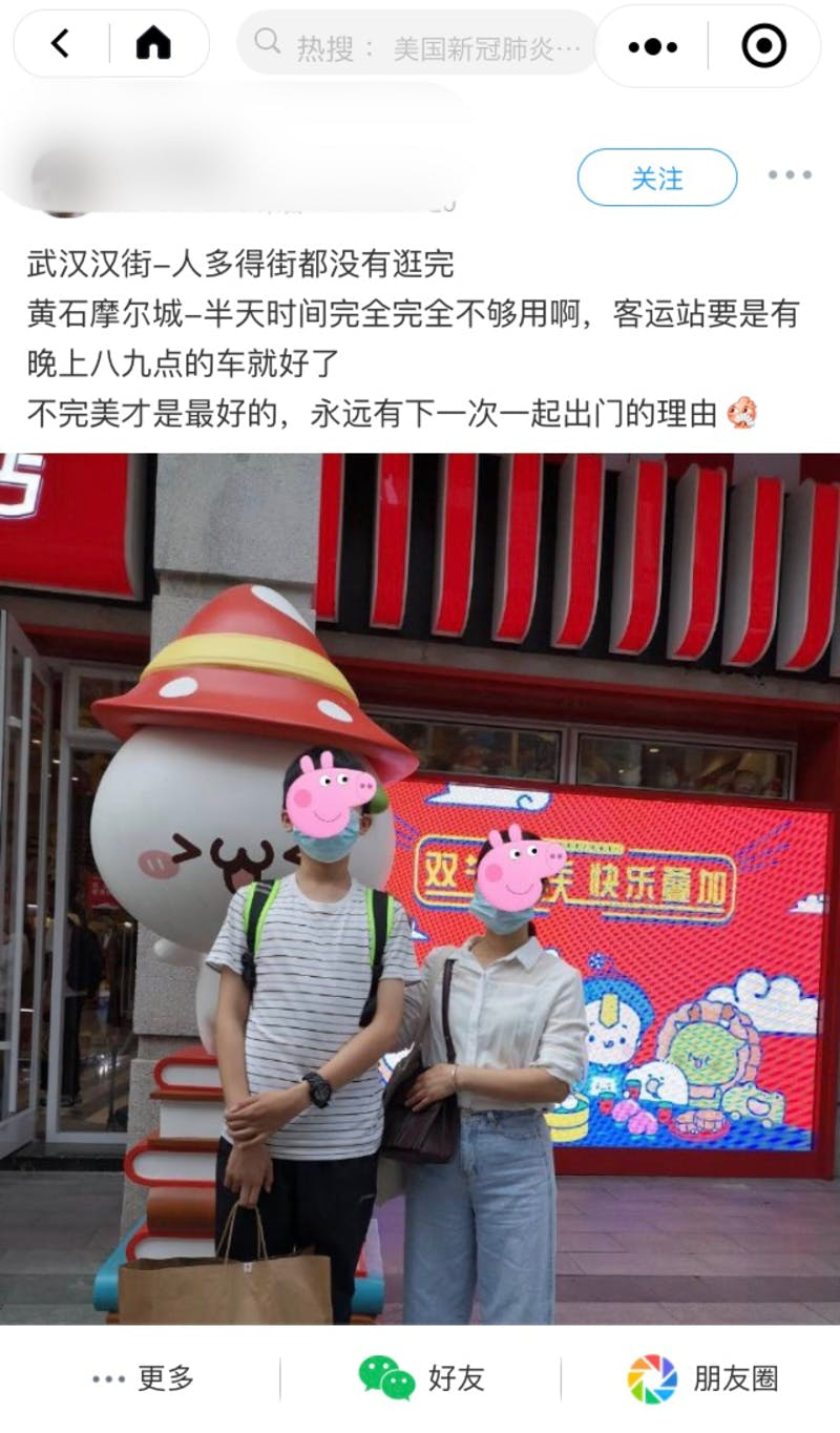 ▲[訳:武漢漢街、人が多すぎて最後まで辿る時間がなかった...]:Weibo投稿より