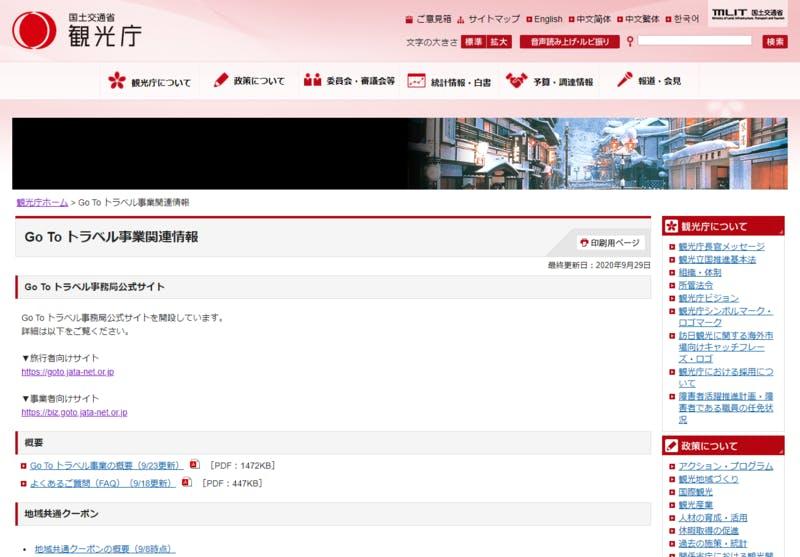 関連リンクが並ぶウェブサイトの1ページ
