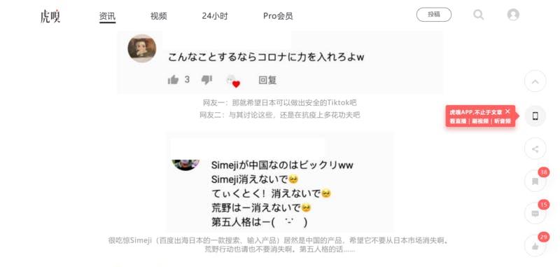 中国のウェブサイトに日本のSNSのコメントと中国語訳が併記され紹介されている