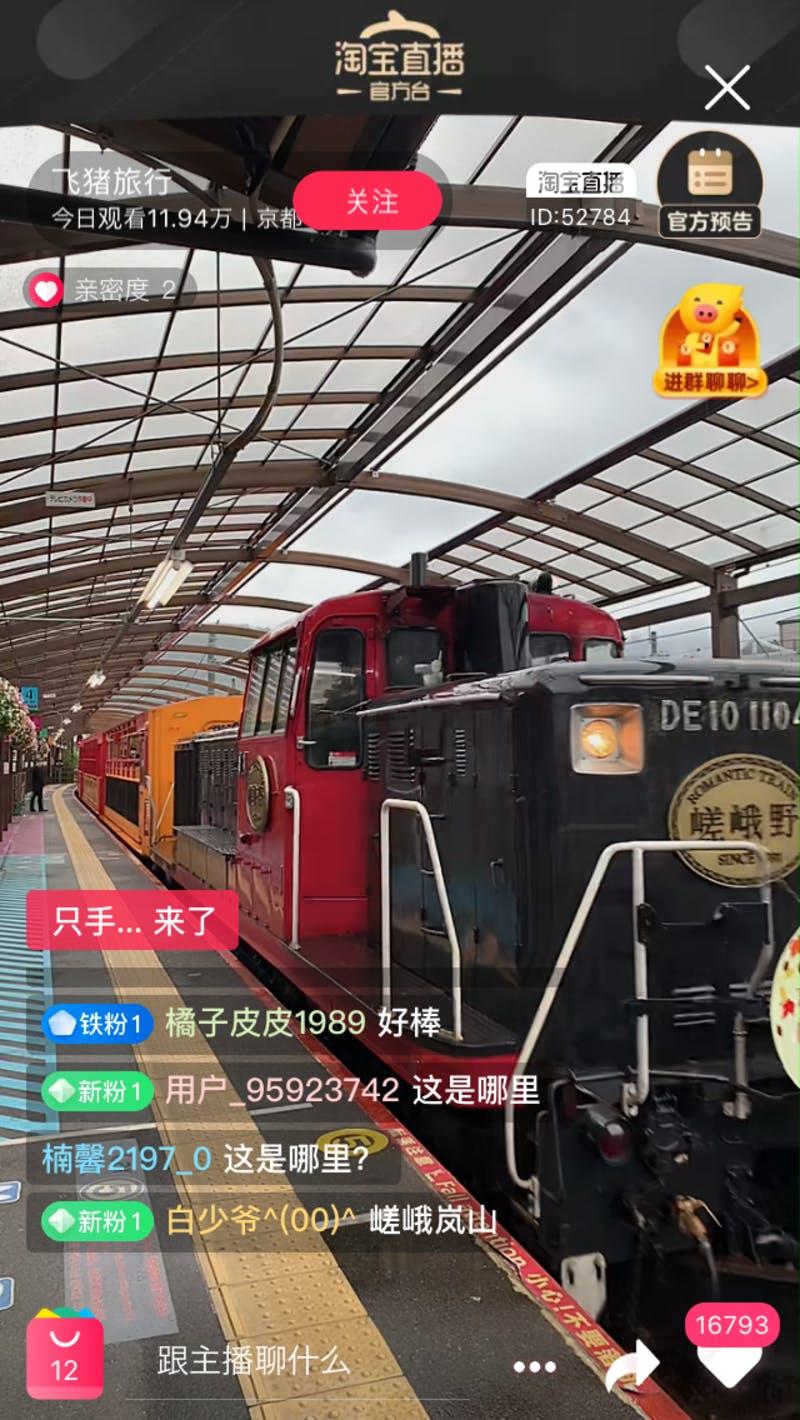 ▲[トロッコ列車が駅に到着する時のライブ配信の様子]:訪日ラボ編集部キャプチャ
