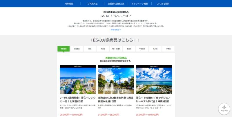 旅行商品が並ぶウェブページ