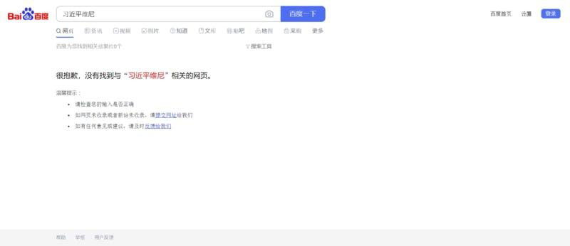 中国の検索エンジンBaiduの検索結果画面