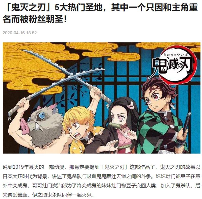 鬼滅の刃の聖地巡礼紹介記事は日本を追ったものになっている。