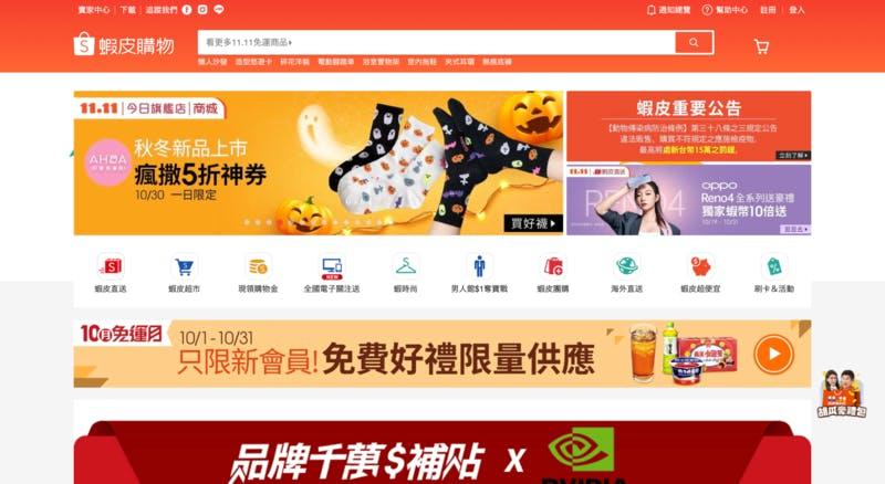 ▲[Shopee蝦皮購物公式サイト]:訪日ラボ編集部キャプション