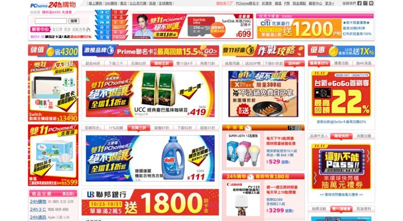 ▲[PChome24時間購物公式サイト]:訪日ラボ編集部キャプション