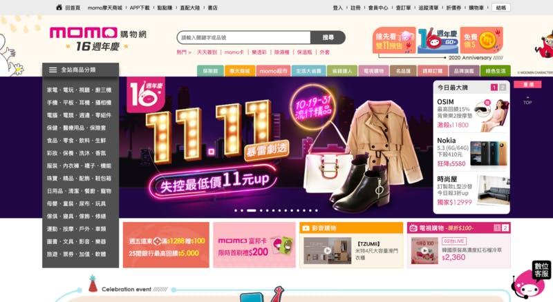 ▲[momo購物網公式サイト]:訪日ラボ編集部キャプション