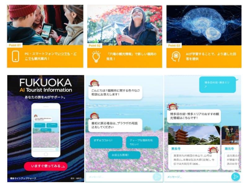 FUKUOKA AI Tourist Information