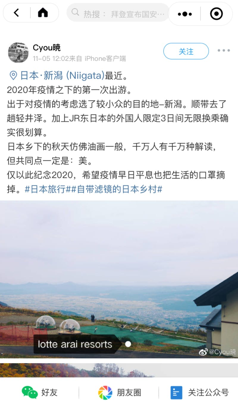 ▲[Weiboの投稿]:編集部キャプチャ