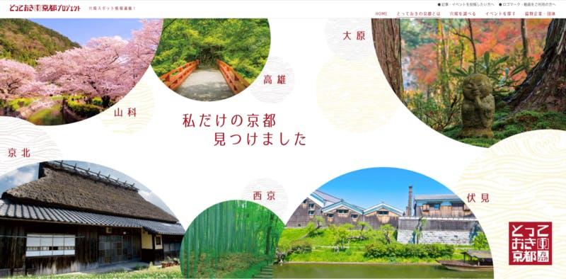 ▲[公式サイトでは、ガイドブックには載っていないような隠れたスポットやイベントを紹介している]:とっておきの京都プロジェクト 公式サイト