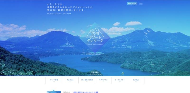 公式サイトでは余暇を楽しむだけでなく、仕事の質も高めるためのモデルプランの提案もしている 信州リゾートテレワーク 公式サイト