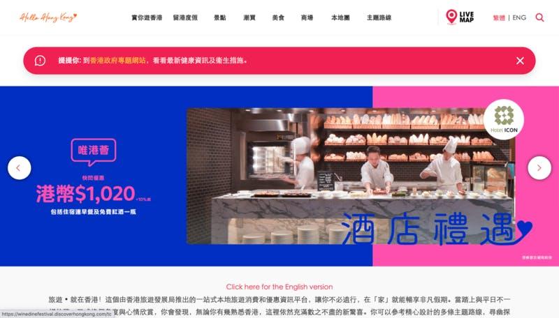 Hello Hong Kong Holiday AT HOME 特設サイト 編集部キャプチャ