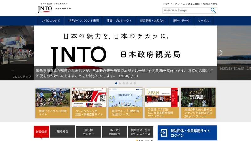JNTO(日本政府観光局)サイトトップページ、観光業界に向けたニュースが並ぶ