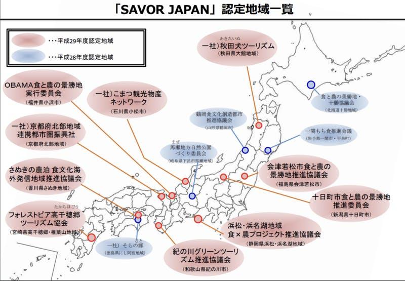 ▲「SAVOR JAPAN」認定地域一覧:農林水産省 「SAVOR JAPAN(農泊 食文化海外発信地域)」についてより
