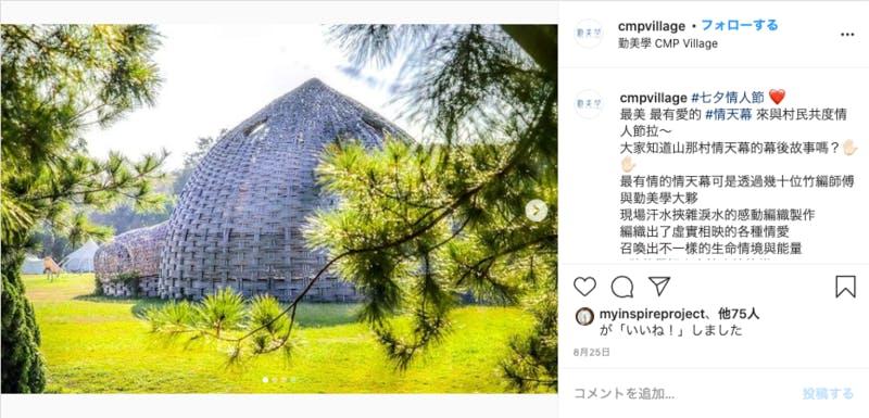 古い遊園地をグランピング施設として再生させたことで人気に Instagramの投稿より編集部キャプチャ