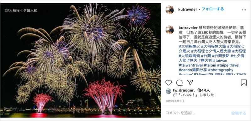 台湾の台北市大稲埕で行われた花火大会