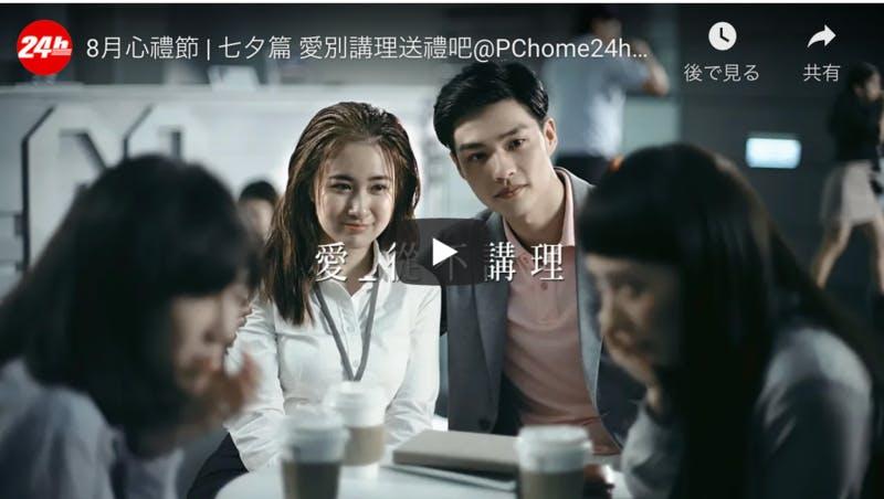 台湾の大手ECサイト「PChome」が七夕でのショッピング需要を見据え展開した広告